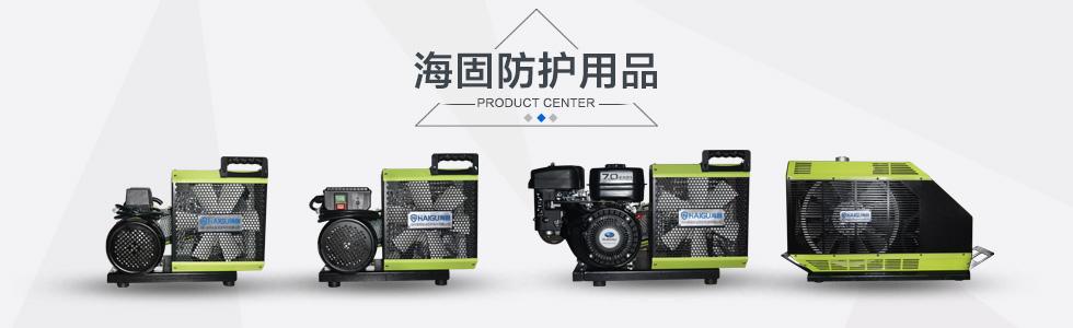 海固正压式空气呼吸器充气泵