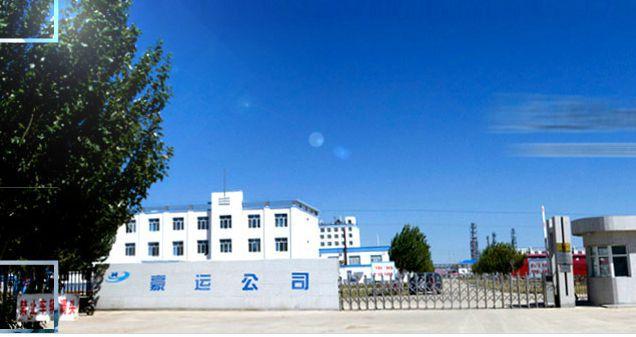 黑龙江豪运精细化工有限公司呼吸防护应用方案