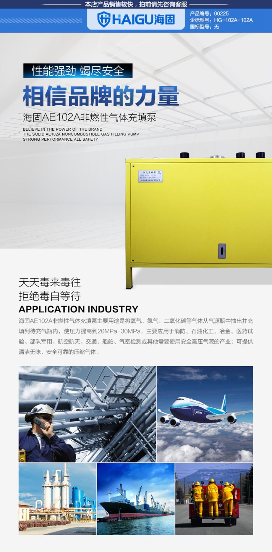 海固AE102A型气体充填泵