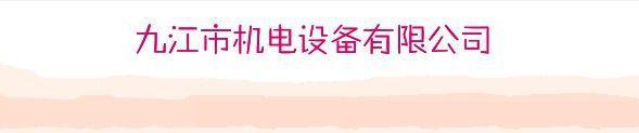 九江市浔泰机电设备有限公司呼吸